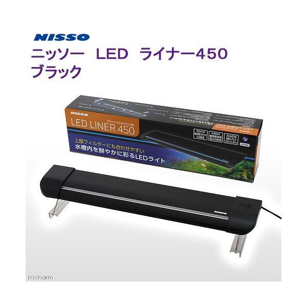 ニッソー LED ライナー450 ブラック 45cm水槽用照明 ライト 熱帯魚 水草 アクアリウムライト 関東当日便|chanet