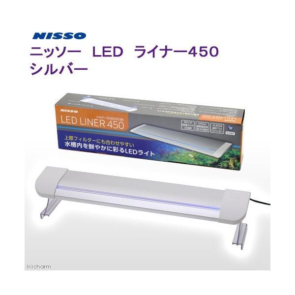 ニッソー LED ライナー450 シルバー 45cm水槽用照明 ライト 熱帯魚 水草 アクアリウムライト 関東当日便|chanet