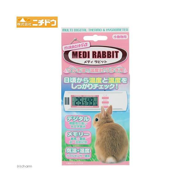 日本動物薬品 ニチドウ マルチ湿・温度計 うさぎ用 関東当日便|chanet