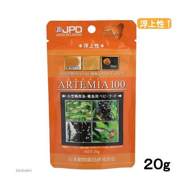 日本動物薬品 ニチドウ 殻無ブラインシュリンプ アルテミア100 20g 関東当日便|chanet