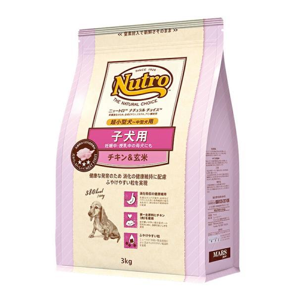 ニュートロナチュラルチョイス子犬用超小型犬〜中型犬用チキン&玄米3kgプレミアムチキンお一人様5点限り