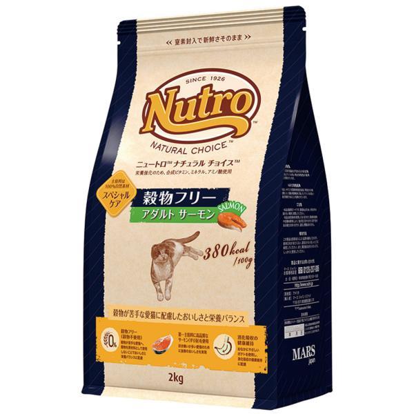 ニュートロ ナチュラルチョイス 穀物フリー アダルト サーモン 2kg 関東当日便|chanet