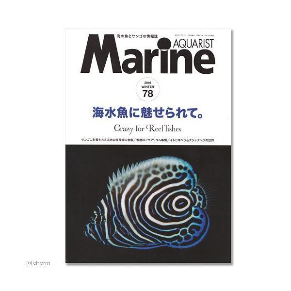 マリンアクアリスト No.78 海水 書籍 関東当日便|chanet
