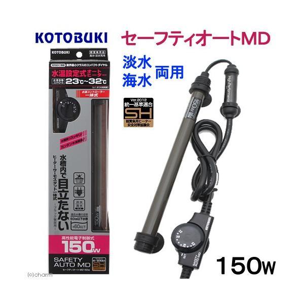 コトブキ工芸 kotobuki セーフティオートMD 150W 関東当日便|chanet