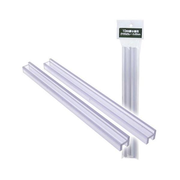 JUN かさねらレール 300mm 2本入り ガラス厚10mm対応 関東当日便|chanet