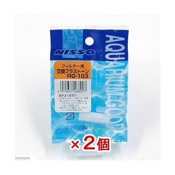 ニッソー AQ−103 2個 フィルター用交換プラストーン エアーストーン エアストーン 関東当日便|chanet