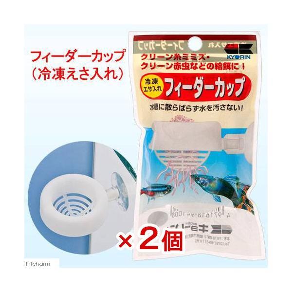 キョーリン フィーダーカップ(冷凍えさ入れ)2個 関東当日便|chanet