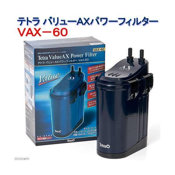 テトラ バリューAXパワーフィルター VAX−60 水槽用外部フィルター