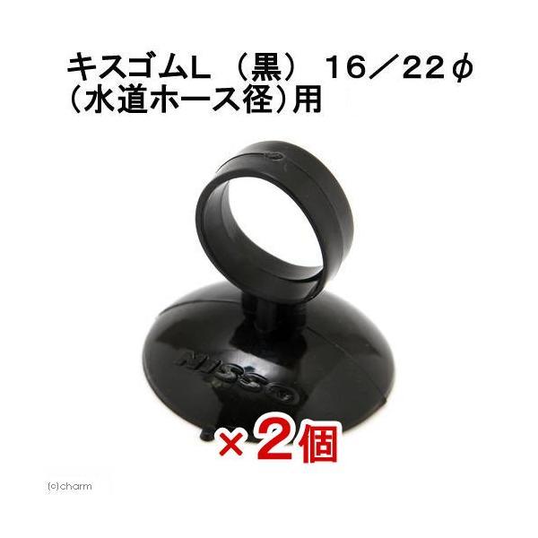 ニッソー キスゴムL (黒) 16/22(水道ホース径)用2個 関東当日便|chanet