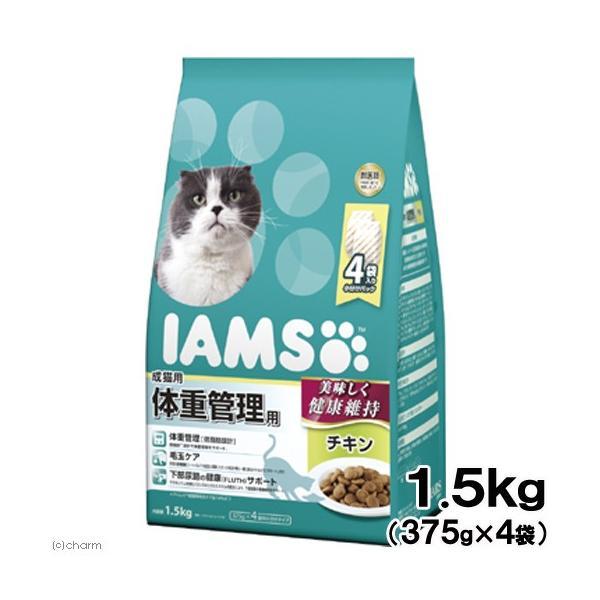 アイムス 成猫用 体重管理用 チキン 1.5kg キャットフード 正規品 IAMS 関東当日便|chanet