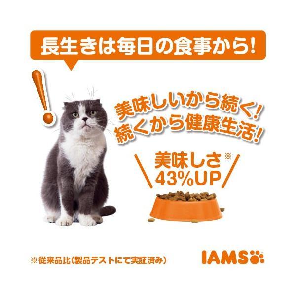 アイムス 成猫用 体重管理用 チキン 5kg キャットフード 正規品 IAMS|chanet|03