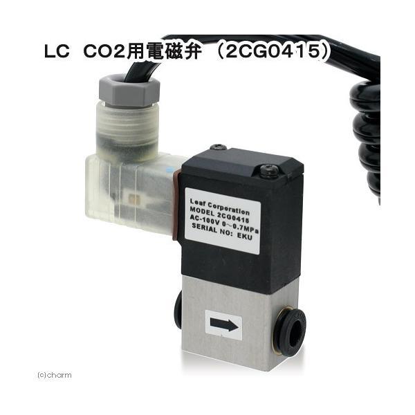 発熱量が少ない 高性能CO2用電磁弁(2CG0415)動作確認ランプ機能付き 沖縄別途送料 関東当日便 chanet