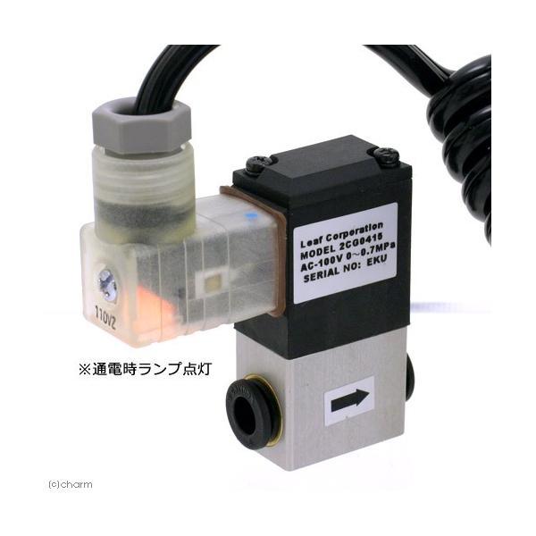 発熱量が少ない 高性能CO2用電磁弁(2CG0415)動作確認ランプ機能付き 沖縄別途送料 関東当日便 chanet 03