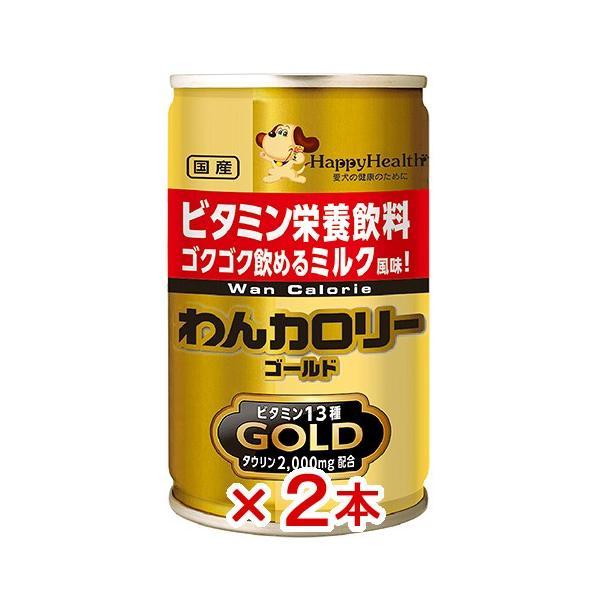 わんカロリー ゴールド 160g 犬 ペットウォーター ドリンク 2本入 関東当日便 chanet