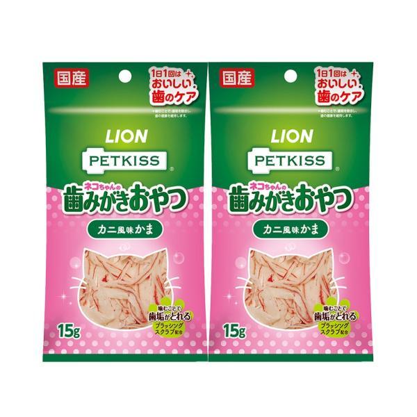 ライオン ペットキッス オーラルケア カニ風味かま 15g 2袋 国産