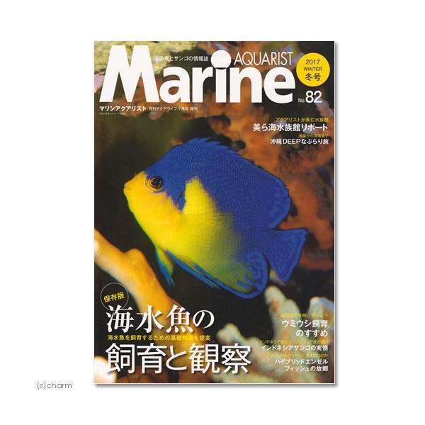 マリンアクアリスト No.82 海水 書籍 関東当日便|chanet
