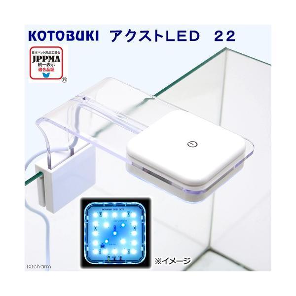 コトブキ工芸 kotobuki アクストLED 22 アクアリウムライト 関東当日便|chanet