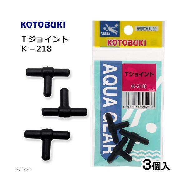 コトブキ工芸 kotobuki K−218 Tジョイント 3個入り 関東当日便|chanet