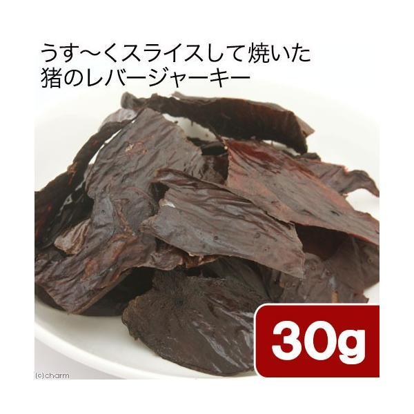 島根県産 うす〜くスライスして焼いた 猪のレバージャーキー 30g 無添加 無着色 犬猫用 PackunxCOCOA