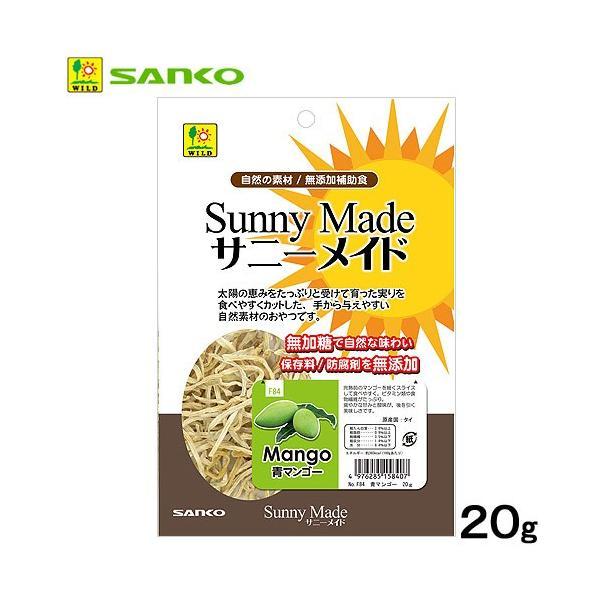 三晃商会 SANKO サニーメイド 青マンゴー 20g