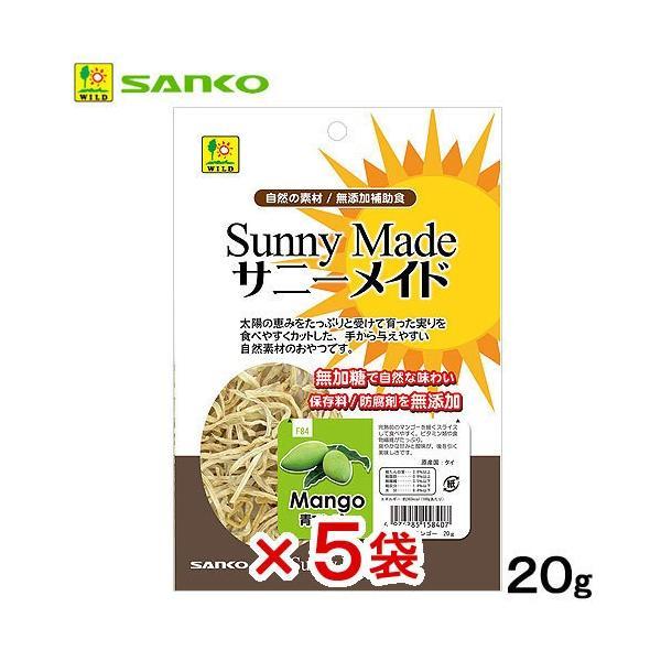 三晃商会 SANKO サニーメイド 青マンゴー 20g 5袋入り