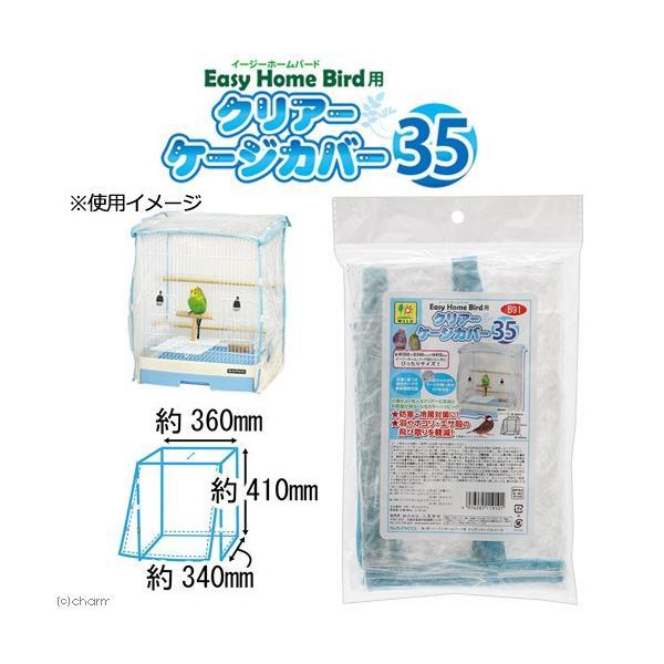 三晃商会 SANKO イージーホームバード用 クリアーケージカバー35