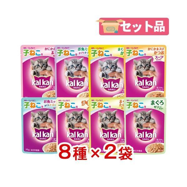 アソート カルカン パウチ ゼリー・スープ仕立て 12ヶ月までの子猫用 70g 8種各2袋 関東当日便|chanet