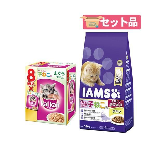アイムス&カルカン 子猫セット アイムス 550g + カルカン パウチ まぐろ 70g 8袋パック|chanet