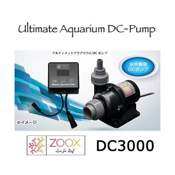 アルティメットアクアリウム DCポンプ DC3000 沖縄別途送料 関東当日便|chanet