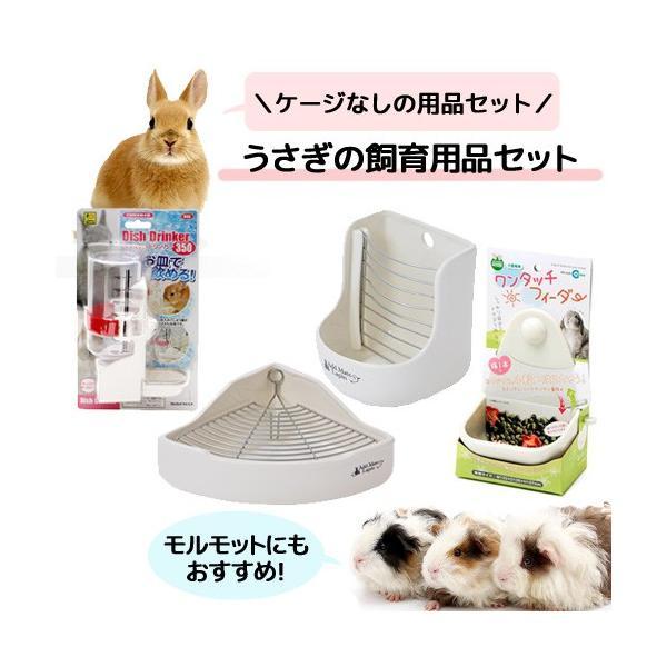 うさぎの飼育用品セット(食器・給水器・トイレ) うさぎ モルモット