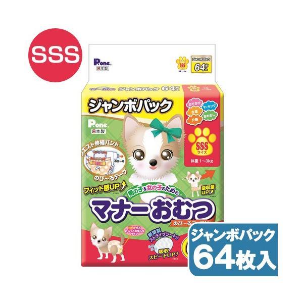 男の子&女の子のための マナーおむつ のび〜るテープ付き ジャンボパック SSS 64枚入り 関東当日便|chanet