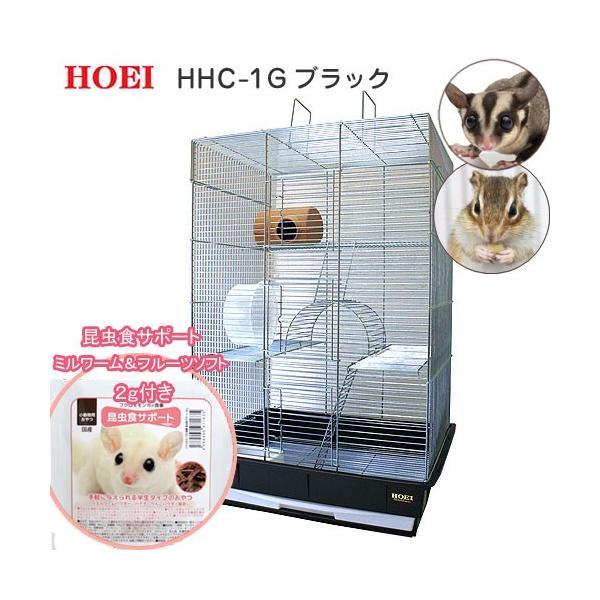 同梱不可・中型便手数料 HOEI リスケージ HHC−1G  BK + 昆虫食サポートのおまけつき  才数170