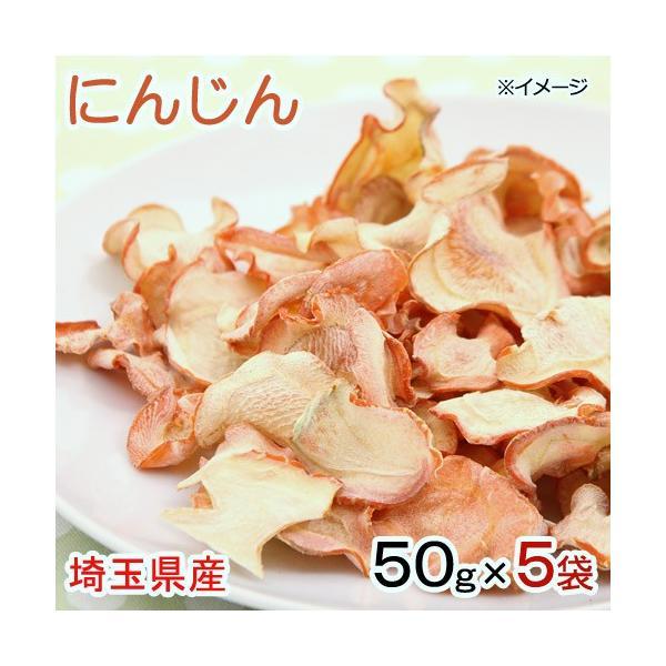 5袋セット 埼玉県産 訳あり にんじん 50g×5袋 真空パック