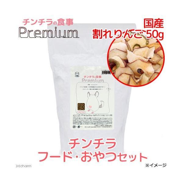  国産 チンチラの食事プレミアム 1.2kg 国産割れりんご50gセット