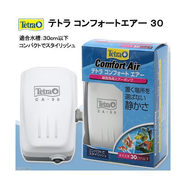 テトラ コンフォートエアー 30 エアーポンプ 関東当日便|chanet