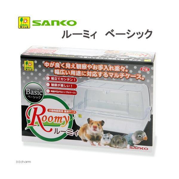 |三晃商会 SANKO ルーミィ ベーシック(47×32×27.5cm) ハムスター ファンシーラッ…