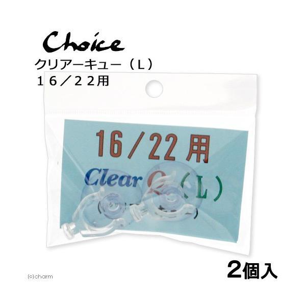 チョイス クリアーキュー L(16/22用) 2個入 目立ちにくい クリップ付吸盤 キスゴム 関東当日便|chanet