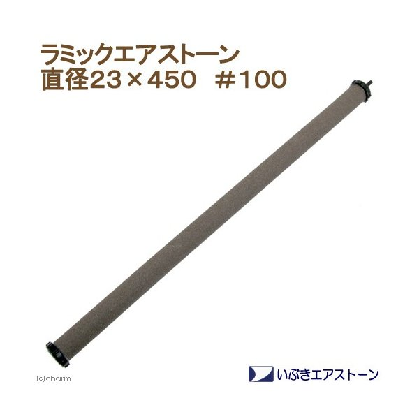 いぶきエアストーン セラミックエアストーン 直径23×450 #100 エアーストーン 関東当日便|chanet