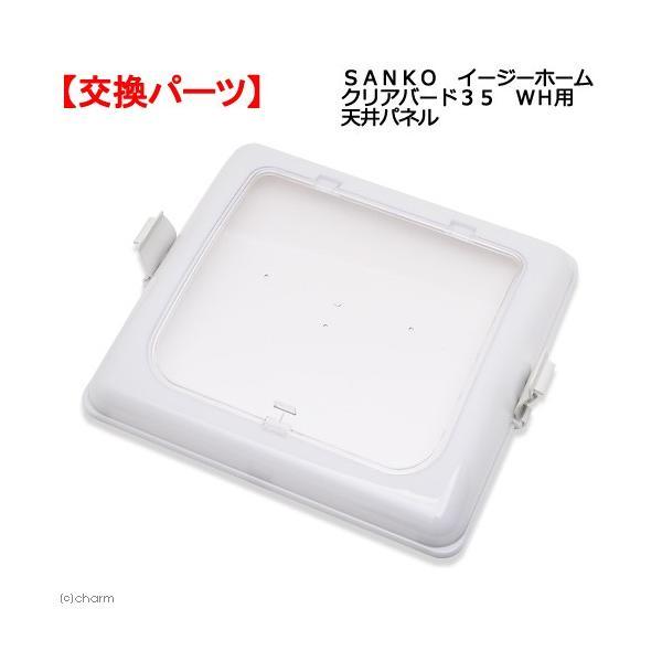 三晃商会 SANKO イージーホーム クリアバード35WH用 天井パネル 995TP