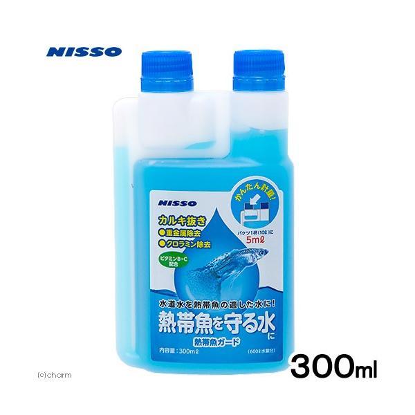 ニッソー 熱帯魚ガード 300ml 関東当日便|chanet