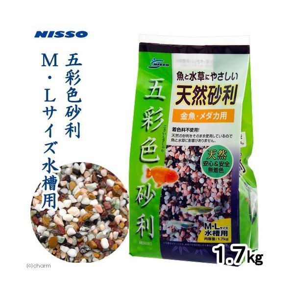 ニッソー魚と水草にやさしい天然砂利五彩色砂利M・Lサイズ水槽用砂利金魚メダカ