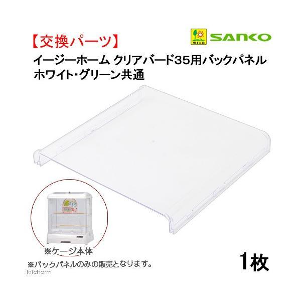 三晃商会 SANKO イージーホーム クリアバード35用 バックパネル ホワイト・グリーン共通 交換パーツ