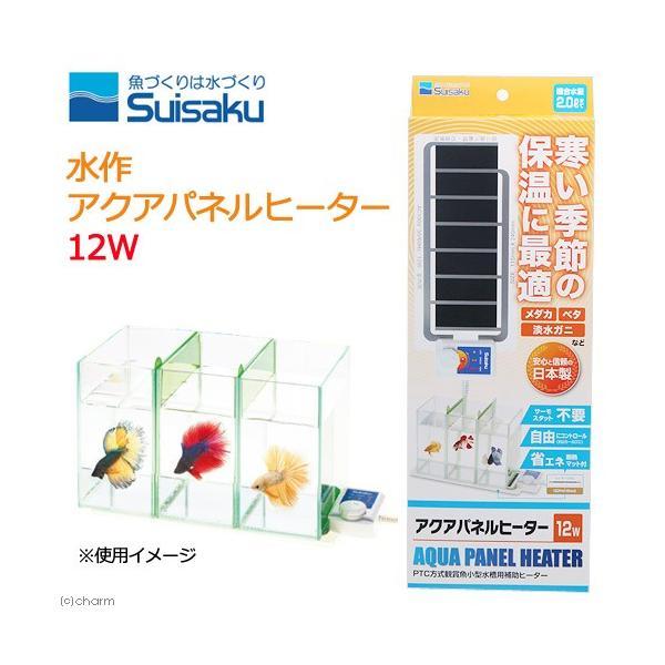 水作 アクアパネルヒーター 12W 関東当日便|chanet
