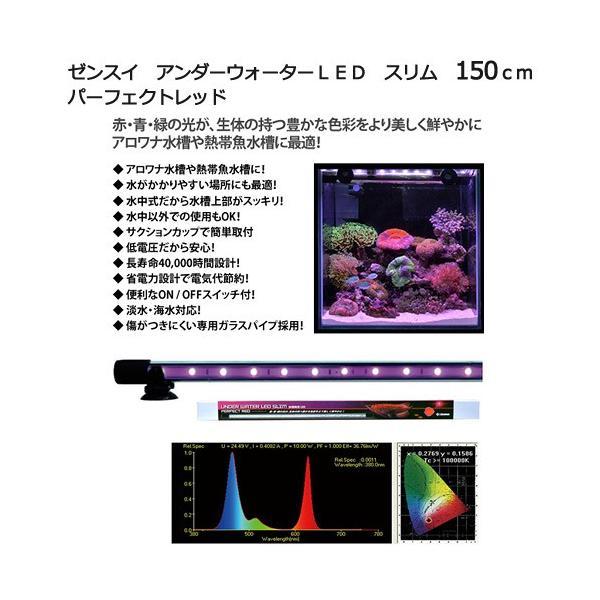 メーカー直送 ゼンスイ アンダーウォーターLED スリム 150cm パーフェクトレッド アクアリウムライト 同梱不可・別途送料|chanet