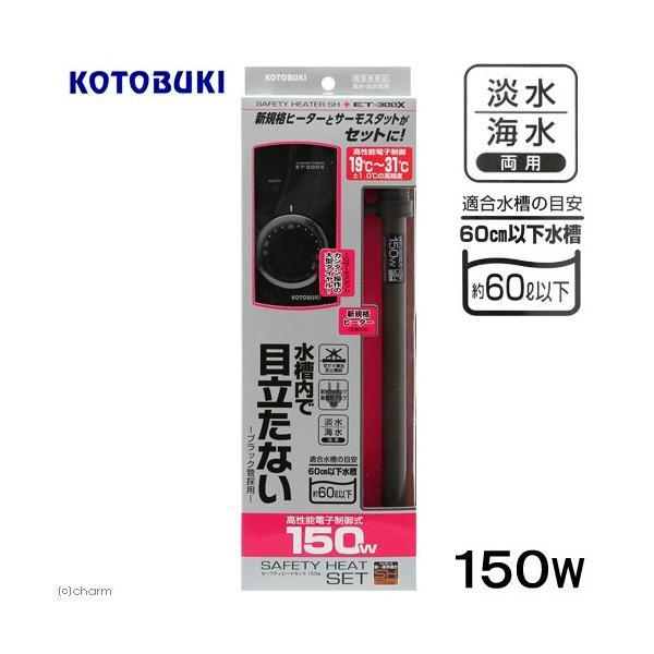 コトブキ工芸 kotobuki セーフティヒートセット 150W 関東当日便|chanet