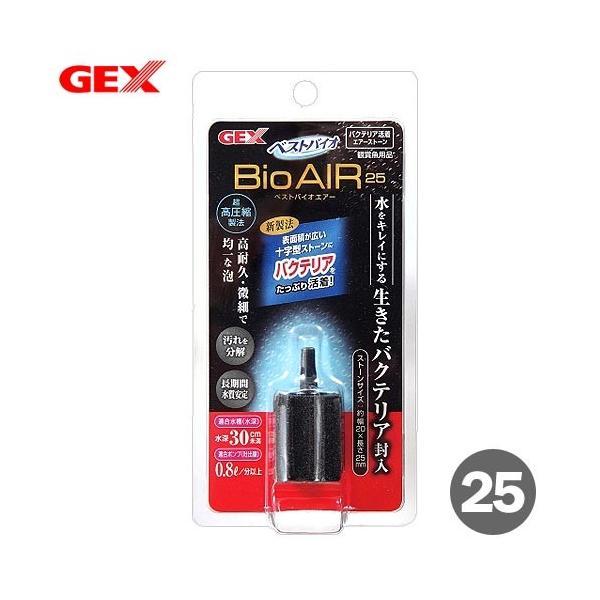 GEX ベストバイオエアー 25 関東当日便|chanet