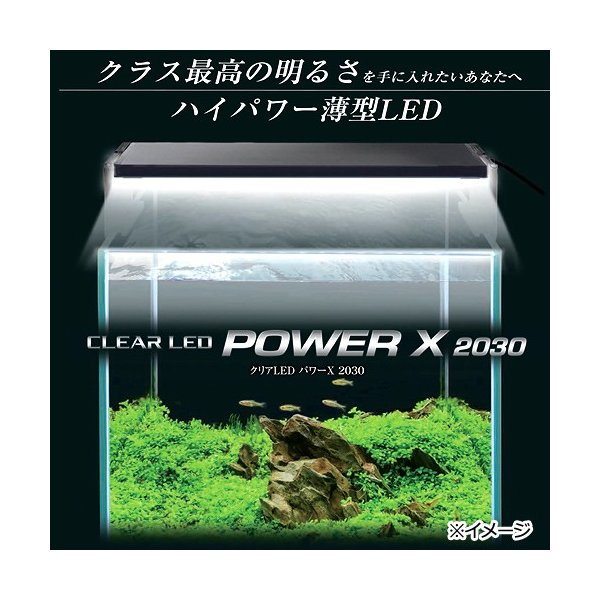 GEX クリアLED POWER X 2030 アクアリウムライト 関東当日便|chanet
