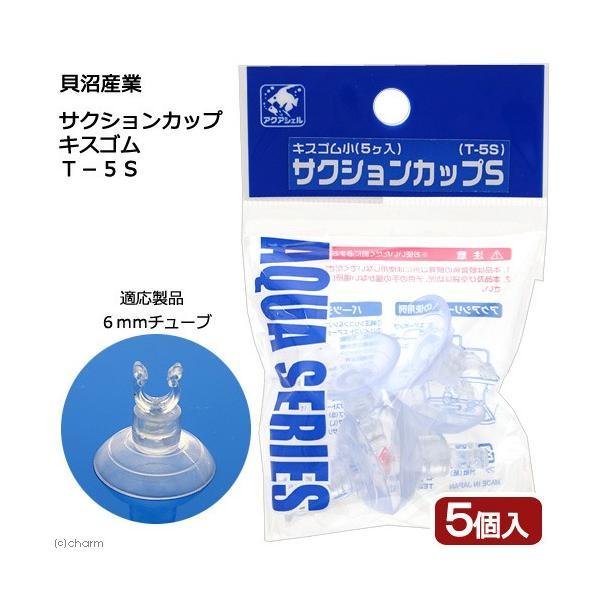 貝沼 サクションカップ キスゴム T−5S 関東当日便|chanet