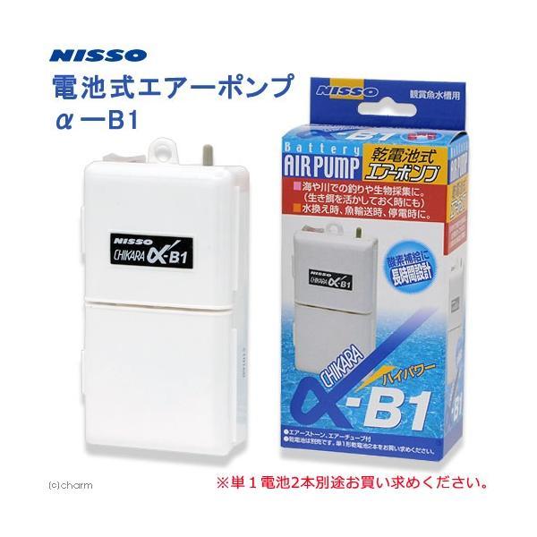 ニッソー 乾電池式エアーポンプ α−B1 関東当日便|chanet