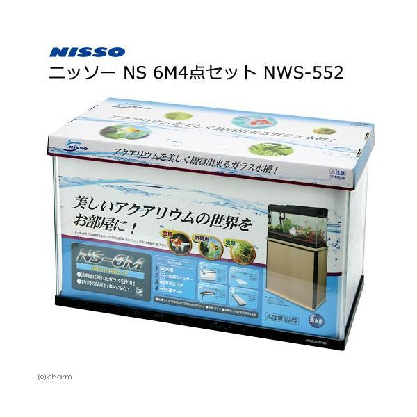 ニッソー NS 6M4点セット NWS−552 お一人様1点限り 関東当日便|chanet